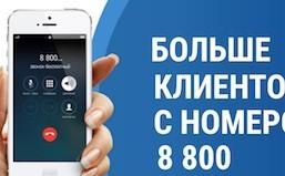 Номер 8800 - выбор красивого номера для авторитетности ресурса и доверия клиентов