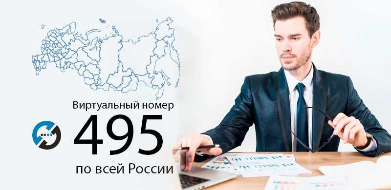 Купить виртуальный номер 495
