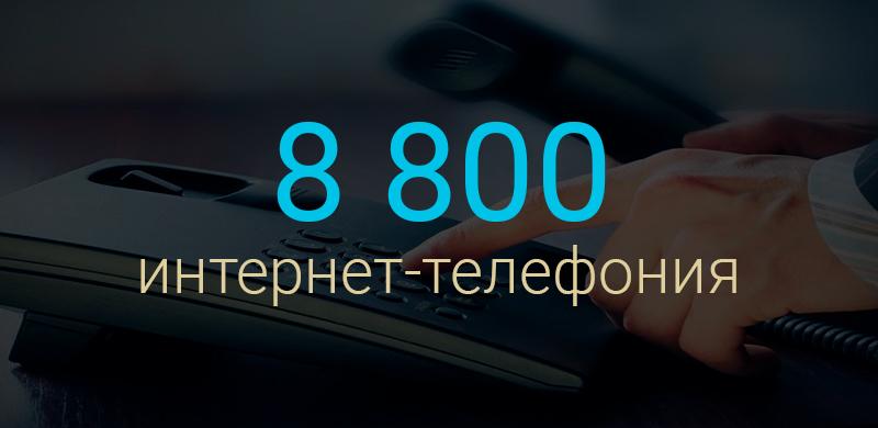 Интернет-телефония Москва